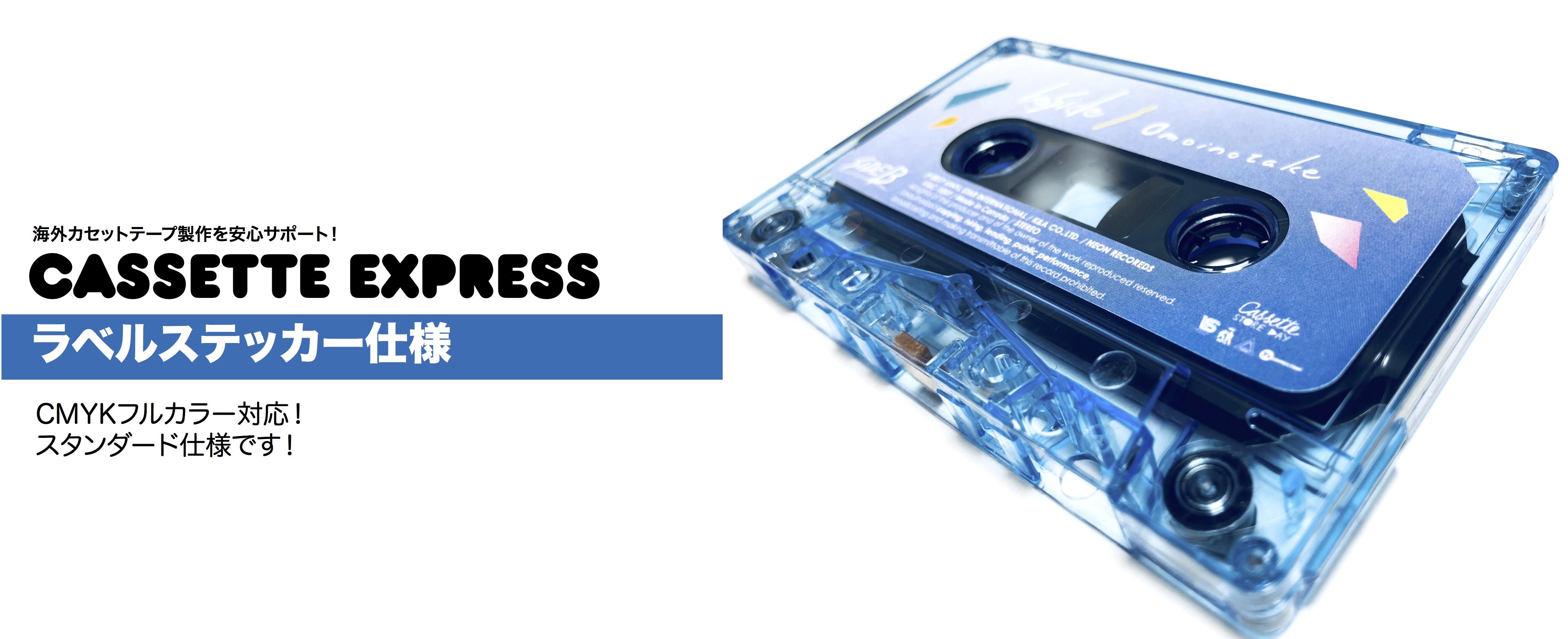 cassette express 海外カセットテープ製作を安心サポート cassettes